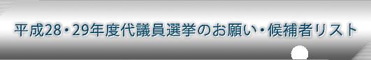平成28・29年度代議員選挙のお願い・候補者リスト