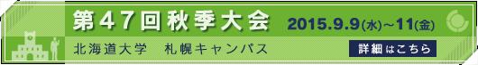 第47回秋季大会webサイトへ