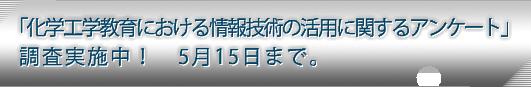 「化学工学教育における情報技術の活用に関するアンケート」調査実施中! 5月15日まで。