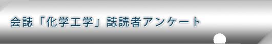 会誌「化学工学」誌読者アンケート