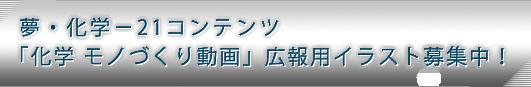 夢・化学-21コンテンツ「化学 モノづくり動画」広報用イラスト募集中!
