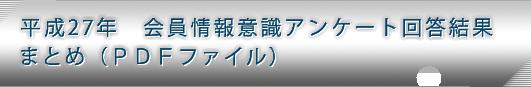 平成27年 会員情報意識アンケート回答結果 まとめ(PDFファイル)