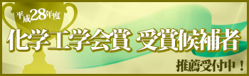 平成28年度化学工学会賞受賞候補者推薦受付中!