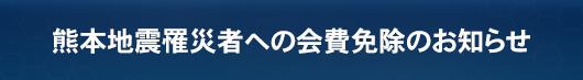 熊本地震被害者への会費免除のお知らせ