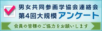 男女共同参画学協会連絡会第4回大規模アンケート