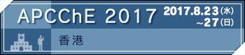 APCChE 2017