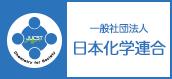 日本化学連合