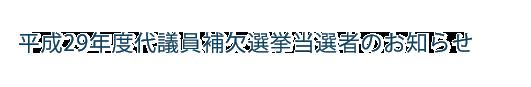 平成29年度代議員補欠選挙当選者のお知らせ