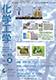 化学工学誌最新号