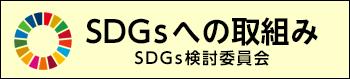 SDGsへの取組み SDGs検討委員会