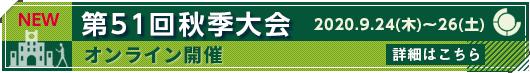 第51回秋季大会 オンライン開催