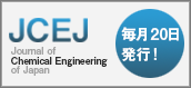 JCEJ Journal of Chemical Engineering of Japan 毎月20日発行