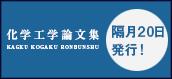 化学工学論文集 KAGKU KOGAKU RONBUNSHU 隔月20日発行