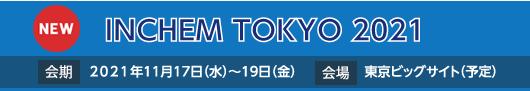 INCHEM TOKYO 2021