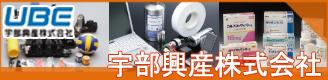宇部興産株式会社