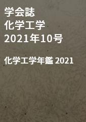 学会誌10月号