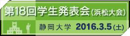 第18回学生発表会浜松大会