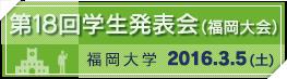 第18回学生発表会福岡大会
