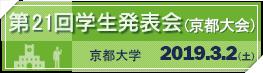 第21回学生発表会(京都大会)