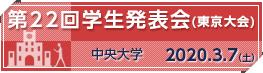 第21回学生発表会(東京大会)