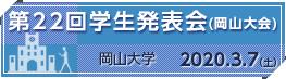 第22回学生発表会(岡山大会)