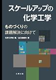 20191101_scaleup_book